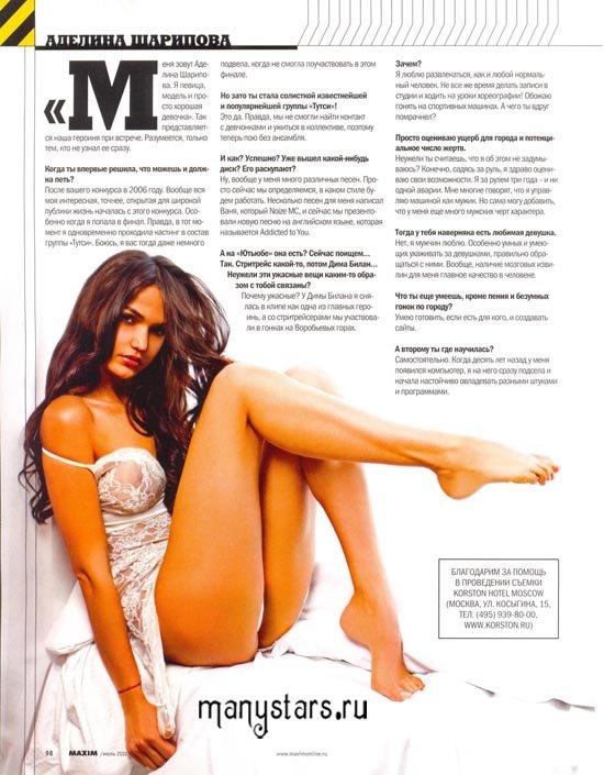 Аделина шарипова проститутка недорогоя проститутка запорожья 2015