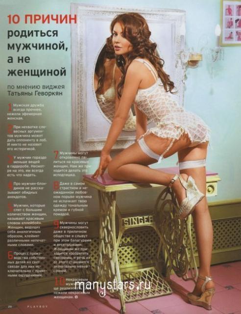 Откровенные фото знаменитой Яны Поплавской и Татьяны Геворкян